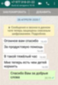 WhatsApp Image 2020-06-08 at 14.45.00 (1