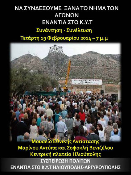 Παρέμβαση της Συσπείρωσης Πολιτών ενάντια στο Κέντρο Υψηλής Τάσης Ηλιούπολης - Αργυρούπολης