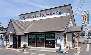 猪苗代バイパス店.jpg