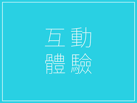 2020-11花海 (2).jpg