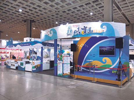 2019-11食品暨設備展漁業館04.jpg