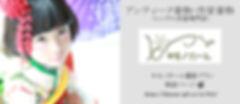 キモノガール衣装で七五三撮影|大阪