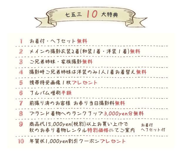 10大特典.jpg