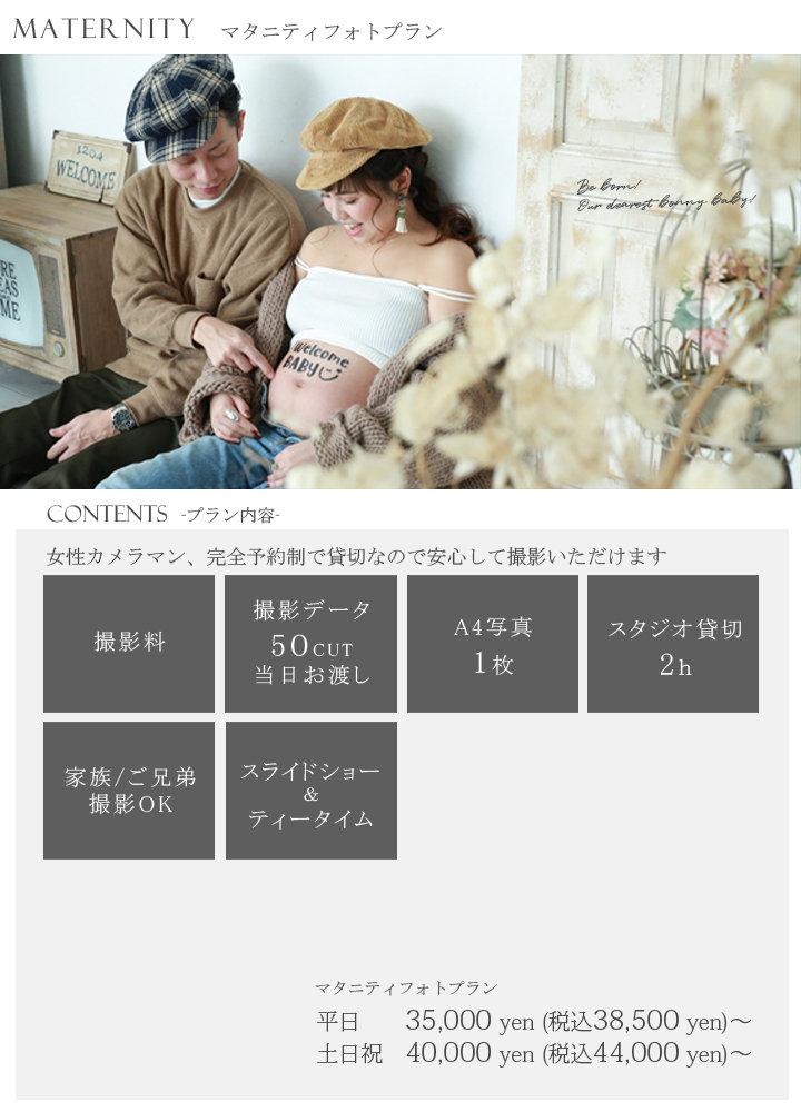 プラン_contents_マタニティ.jpg