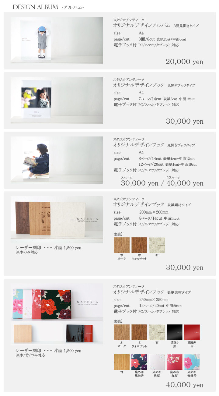 入園入学アルバム