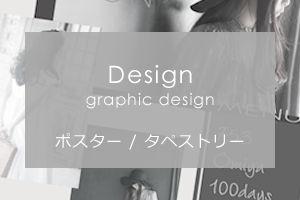 ポスター作成|ACフォトグラフ
