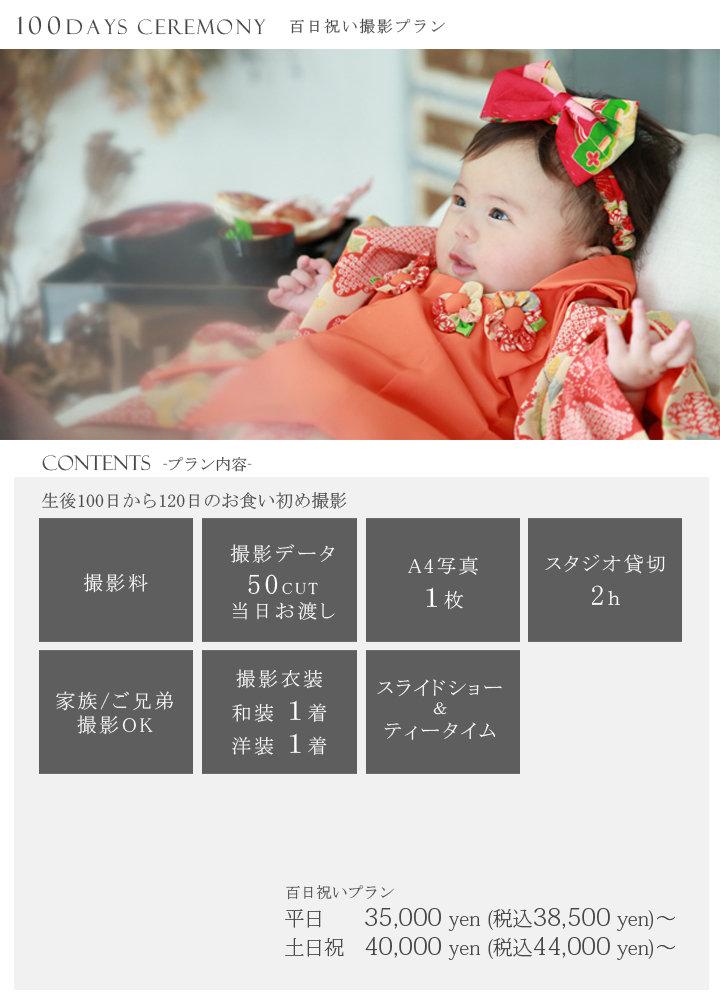 プラン_contents_百日.jpg