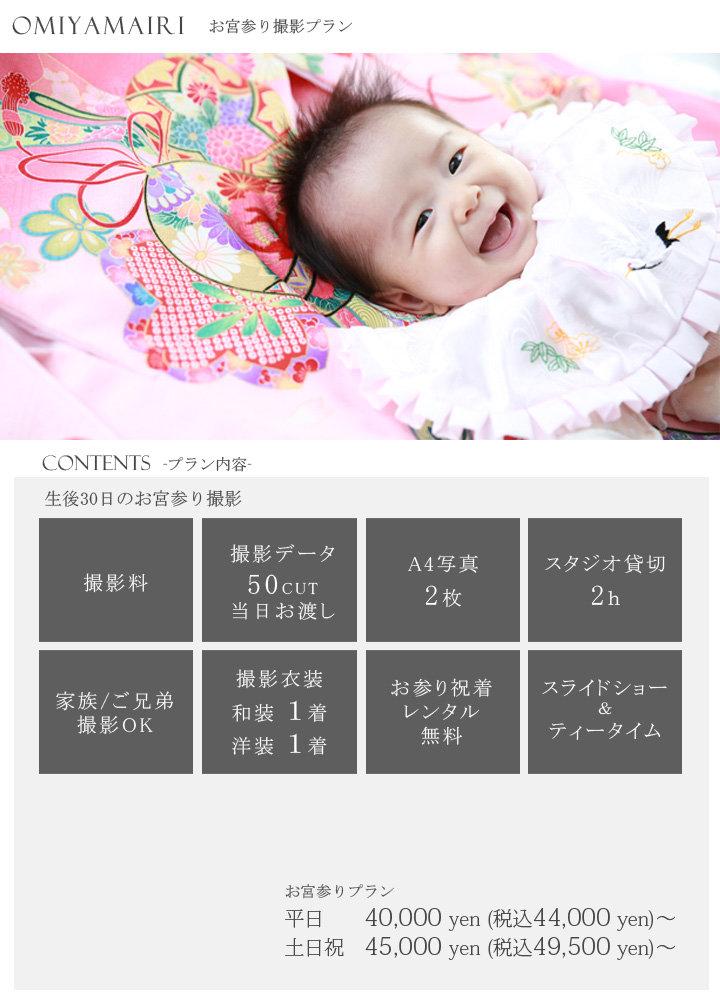 プラン_contents_お宮参り.jpg