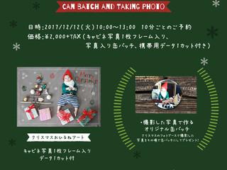 X'masイベント&撮影会  12/12 ベビー限定