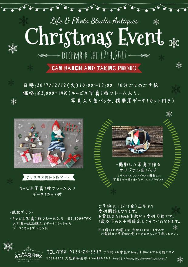 スタジオアンティーク クリスマスイベント2017