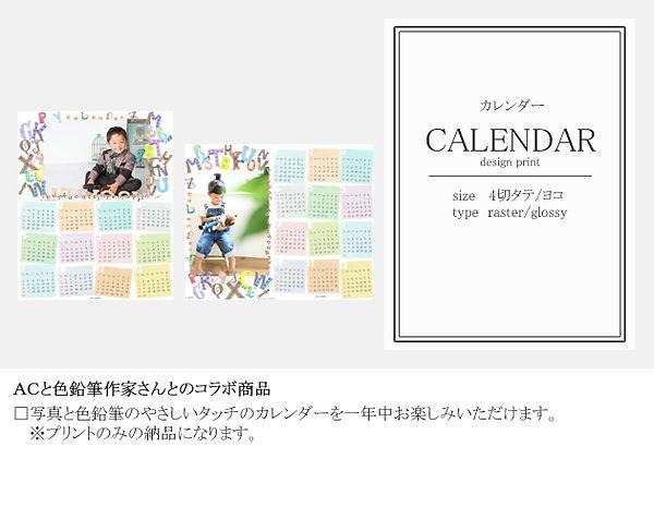 デザインカレンダー|ACフォトグラフ