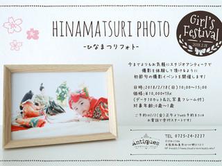HINAMATSURI PHOTO  2/18