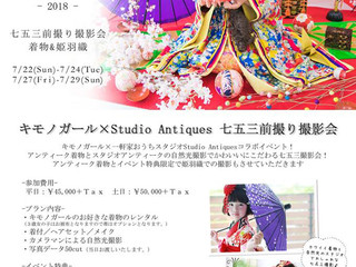 七五三前撮り撮影会  7/22-29
