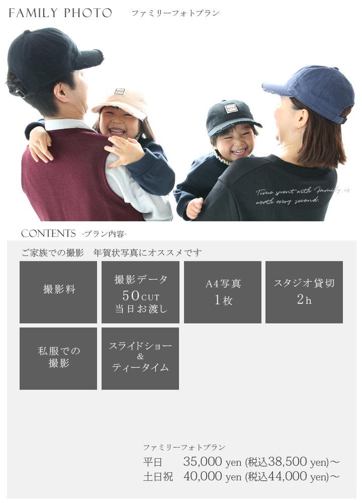 プラン_contents_ファミリー.jpg