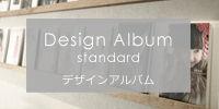 デザインアルバムラインナップ