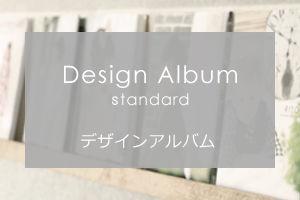 デザインアルバム一覧|ACフォトグラフ