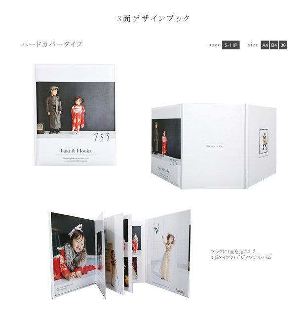3面デザインブック|大阪|デザインアルバムの製作ならACフォトグラフ