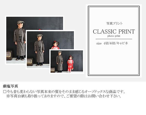 印画紙・銀塩写真プリント|ACフォトグラフ