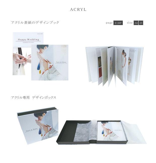 アクリルデザインブック|大阪|デザインアルバムの製作ならACフォトグラフ