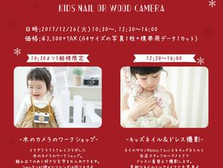 冬休みの撮影イベント♪ 12/26
