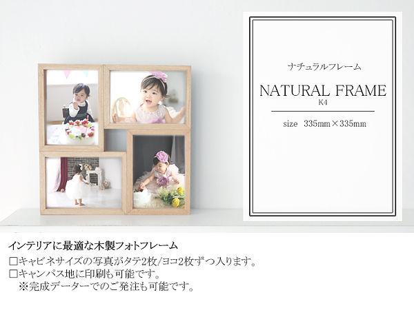ナチュラル写真フレーム 大阪 ACフォトグラフ