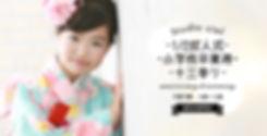 1/2成人式・小学卒業袴・十三参り