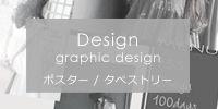 ポスターデザインラインナップ