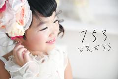 七五三ドレス