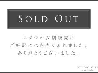 スタジオ中古衣装の販売について 9/18
