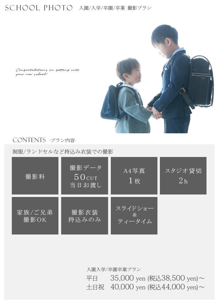 プラン_contents_入園入学.jpg