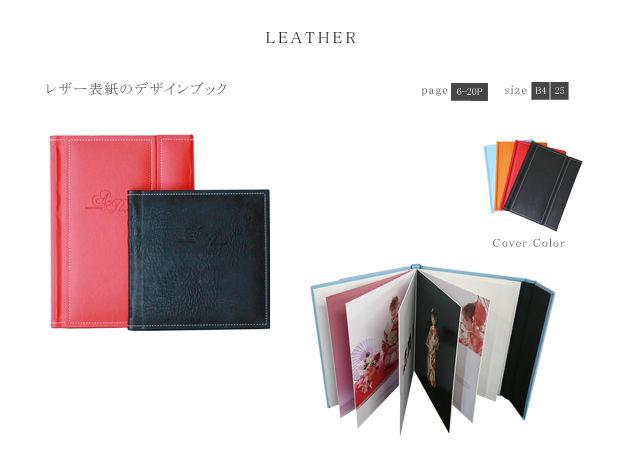 レザーデザインブック|大阪|デザインアルバムの製作ならACフォトグラフ