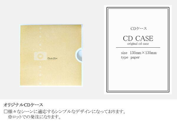 紙製オリジナルCDケース|ACフォトグラフ