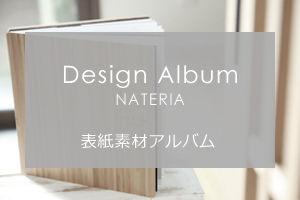 NATERIA|ACフォトグラフ
