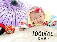 プラン百日祝い.jpg
