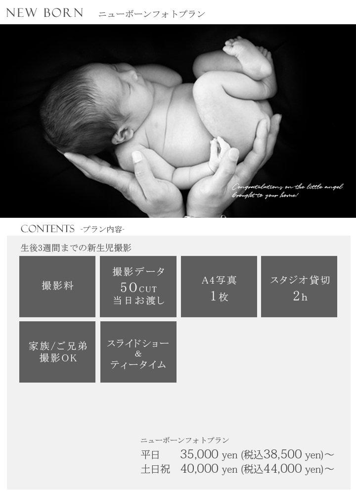 プラン_contents_ニューボーン.jpg