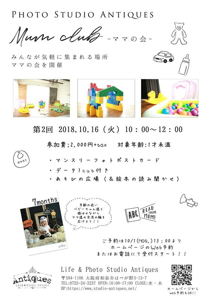 撮影イベント|大阪和泉市|ママの会