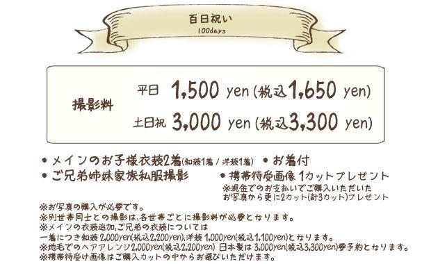 百日撮影料.jpg