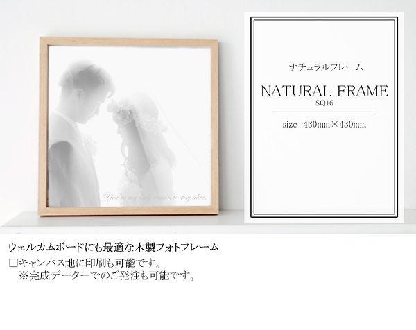 婚礼向けウェルカムボード・ナチュラル写真フレーム 大阪 ACフォトグラフ