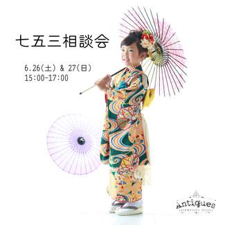 七五三相談会 6/26-27