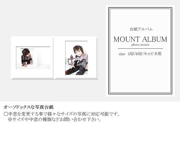 写真台紙アルバム|ACフォトグラフ
