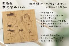木のアルバム
