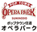 オペラパーク