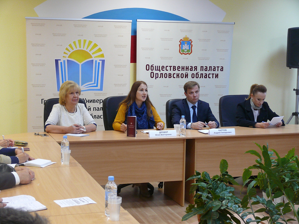 Юлия Дробот проводит семинар для НКО в городе Орел