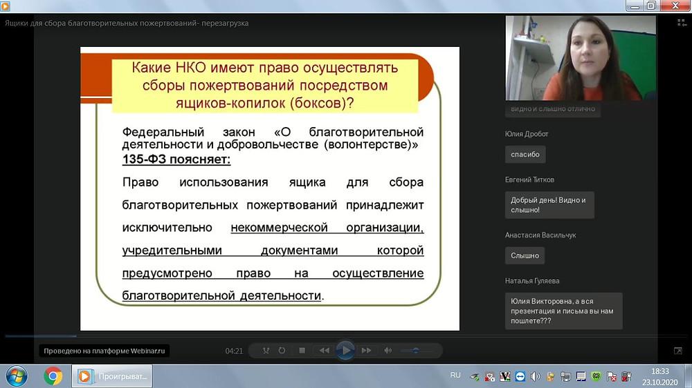 Юлия Дробот провела вебинар для НКО