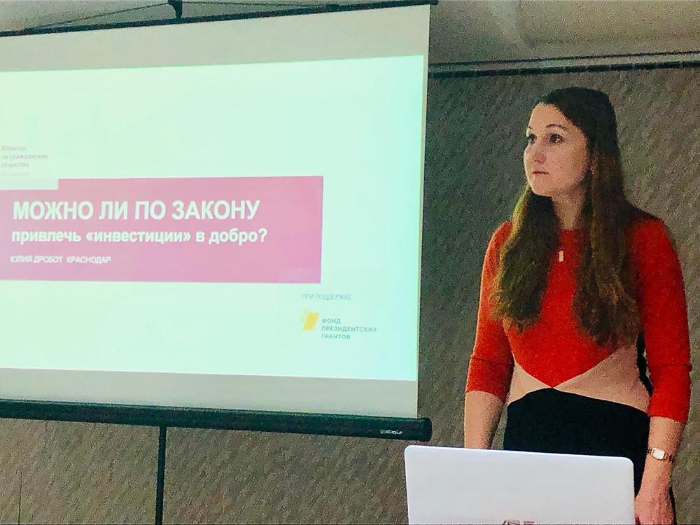 Юрист Юлия Дробот проводит семинар для НКО