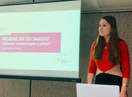 В Краснодаре прошел семинар для НКО