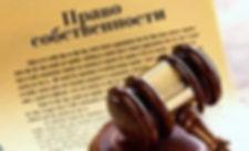 право собственности на недвижимость через суд, юлвид, узоконивание самостроя, перепланировки