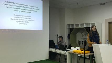 Информационная встреча с НКО г. Белгорода
