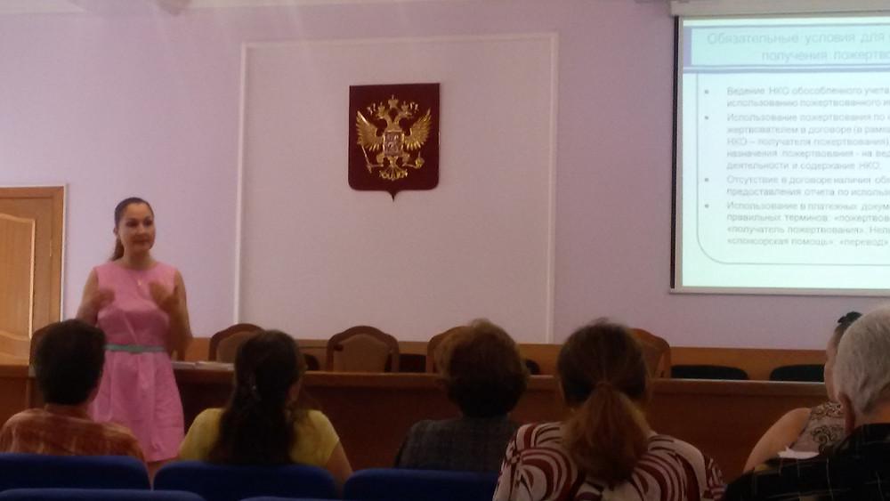 юридический семинар для НКО
