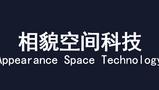 Beijing Appearance Space Technology Co., Ltd. 北京相貌空间科技有限公司